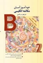 خودآموز آسان مکالمه انگلیسی جلد دوم (میانی و پیشرفته)
