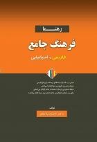 فرهنگ جامع فارسی اسپانیایی
