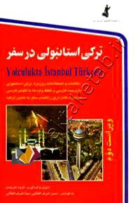 ترکی استانبولی در سفر+CD