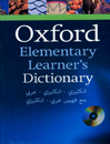 Oxford Elementary Learners Dictionary English-English-Arabic with CD