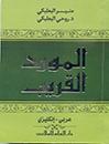 المورد القریب(عربی-انکلیزی)
