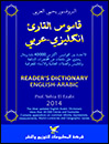 قاموس القارئ انکلیزی-عربی - Readers Dictionary English-Arabic