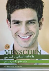 واژه نامه آلمانی فارسی Menschen A1