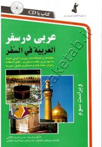 عربی در سفر با CD