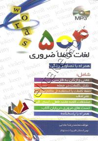 504 واژه کاملا ضروری به همراه ترجمه فارسی