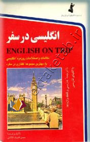 انگلیسی در سفر کتاب اول+CD