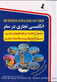 انگلیسی تجاری در سفر+CD