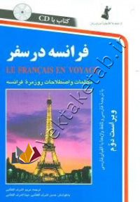 فرانسه در سفر+CD