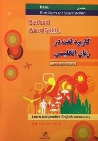 راهنما و ترجمه  Oxford Word Skills Basic