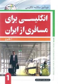 خودآموز انگلیسی برای مسافری از ایران