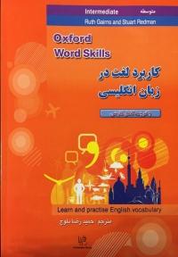 راهنما و ترجمه Oxford Word Skills Intermediate