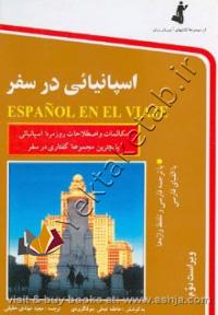 اسپانیایی در سفر+CD