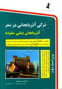 ترکی آذربایجانی در سفر+CD