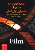 اصطلاحات رایج در درک فیلم های زبان اصلی