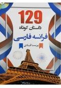 ۱۲۹ داستان کوتاه فرانسه فارسی