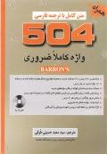 ترجمه کامل 504 به همراه CD