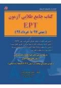 کتاب جامع طلایی آزمون EPT