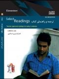 ترجمه وراهنمای Select Reading Elementary
