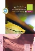 کتاب طبقه بندی شده زیست شناسی