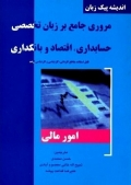راهنمای Professional English in Use Finance مروری جامع بر زبان تخصصی حسابداری اقتصاد و بانکداری امور مالی