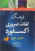 فرهنگ لغات ضروری اکسفورد جیبی انگلیسی-فارسی فارسی-انگلیسی