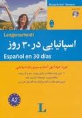 اسپانیایی در ۳۰ روز