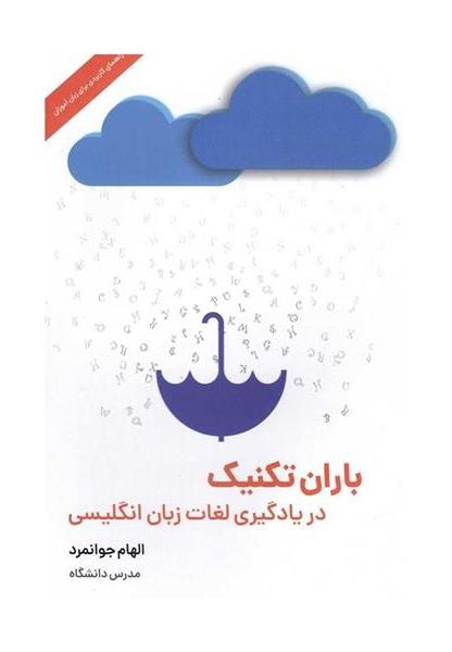 باران تکنیک در یادگیری لغات زبان انگلیسی