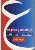 فرهنگ لغات و اصطلاحات اقتصادی بازرگانی عربی به فارسی