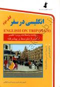 انگلیسی در سفر کتاب دوم+CD