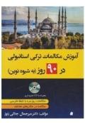 آموزش مکالمات ترکی در 90 روز به شیوه نوین+CD
