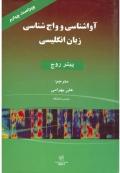 راهنمای کتاب English Phonetics and Phonology