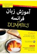 آموزش زبان فرانسه For Dummies