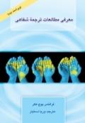 معرفی مطالعات ترجمه شفاهی