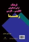 فرهنگ ترکی استانبولی انگلیسی  فارسی