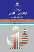 فرهنگ ایتالیایی - فارسی