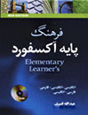 Oxford Elementary Learners Dictionary 2013 with cd,Toloo