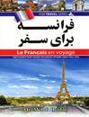 فرانسه برای سفر