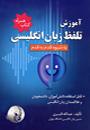 آموزش تلفظ زبان انگلیسی+CD