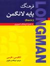 فرهنگ پایه لانگمن (Basic) به همراه CD