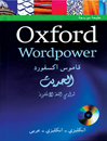 Oxford Wordpower قاموس اکسفورد الحدیث