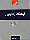 فرهنگ فارسی ایتالیایی - ایتالیایی فارسی