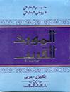 المورد القریب( انکلیزی-عربی)