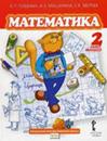 Matematika. 2 klass. 1 polugodie