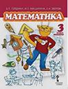 Matematika. 3 klass (1-4). 2-e polugodie. Uchebnik