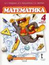 Matematika. 4 klass. 2-e polugodie