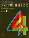 Russkij yazyk 4 klass. V 2 chastyah