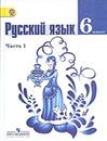 Russkiy yazyk. 6 klass