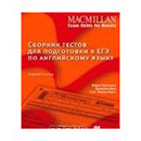 Macmillan Practice Tests for Russian State Exam