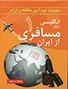 انگلیسی برای مسافری از ایران جلد اول:(اطلاعات شخصی)