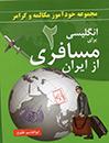 انگلیسی برای مسافری از ایران جلد دوم:(هتل و سفر)